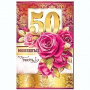 Поздравления по татарский юбилей 50 лет 21
